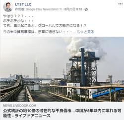 """中国は5年以内に""""隠れ不良債権""""で壊れる"""