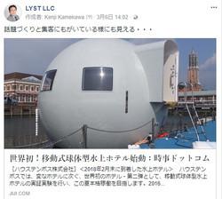 世界初!移動式球体型水上ホテル始動