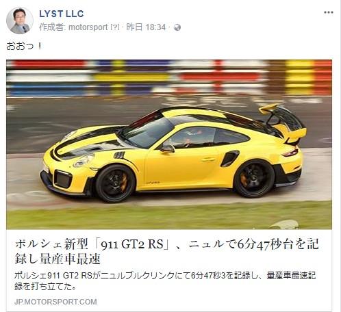 ポルシェ新型「911 GT2 RS」、ニュルで6分47秒台を記録し量産車
