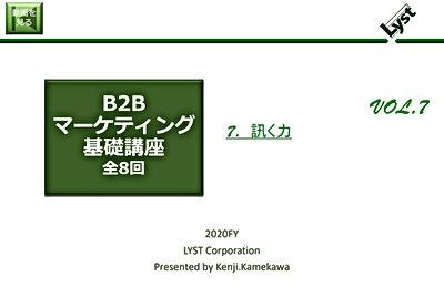 B2Bマーケティング基礎講座【7】訊く力