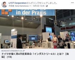 ドイツが描く第4次産業革命「インダストリー4.0」とは?【後編】