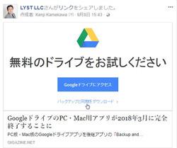 GoogleドライブのPC・Mac用アプリが2018年3月に完全終了する
