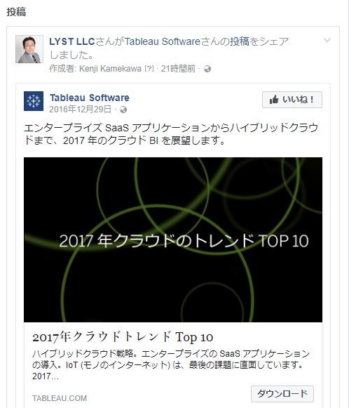 2017 年クラウドのトレンド Top 10