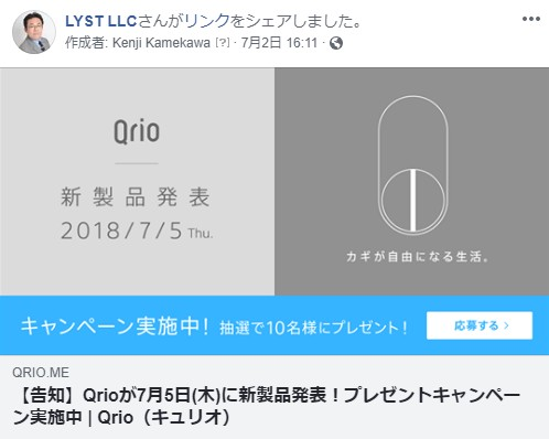 Qrio(キュリオ)新商品発表