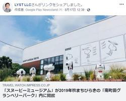 「スヌーピーミュージアム」が2019年秋まちびらきの「南町田グランベリー