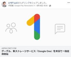 グーグル、新ストレージサービス「Google One」を米国で一般提供開