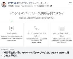 「希望者全員対象」のiPhoneバッテリー交換、Apple Storeに