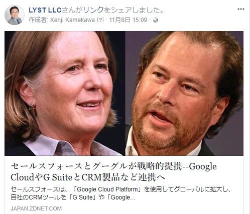 セールスフォースとグーグルが戦略的提携--Google CloudやG
