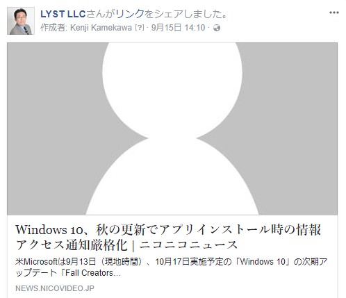 Windows 10、秋の更新でアプリインストール時の情報アクセス通知厳
