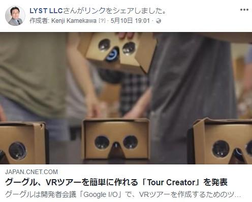グーグル、VRツアーを簡単に作れる「Tour Creator」を発表