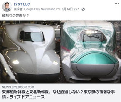東海道新幹線と東北新幹線、なぜ直通しない? 東京駅の複雑な「事情」