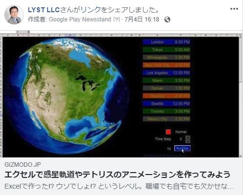 エクセルで惑星軌道やテトリスのアニメーションを作ってみよう