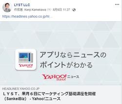 LYST、来月6日にマーケティング基礎講座を開催