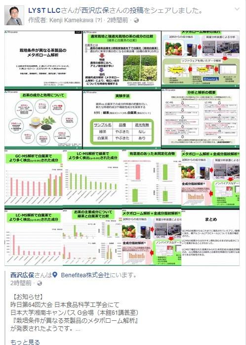 第64回大会 日本食品科学工学会『栽培条件が異なる茶製品のメタボローム解