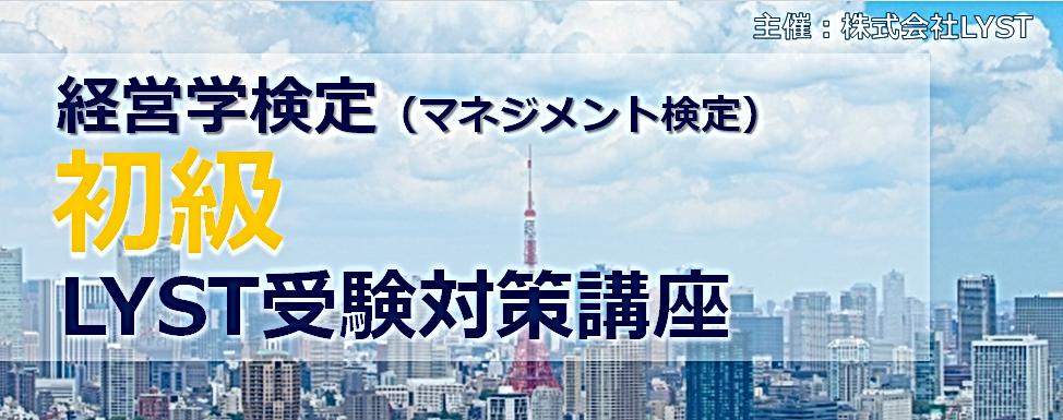 syokyu03_taisaku_980x385.png