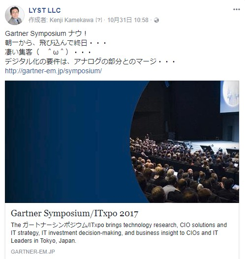 Gartner Symposium/ITxpo 2017