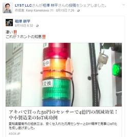 アキバで買った50円のセンサーで4億円の削減効果! 中小製造業のIoT成