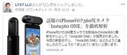 話題のiPhone向け360度カメラ「Insta360 ONE」を徹底解