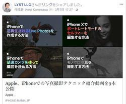 Apple、iPhoneでの写真撮影テクニック紹介動画を9本公開