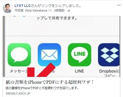 紙の書類をiPhoneでPDFにする超便利ワザ!