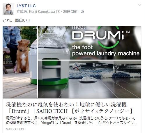 洗濯機なのに電気を使わない!地球に優しい洗濯機「Drumi」