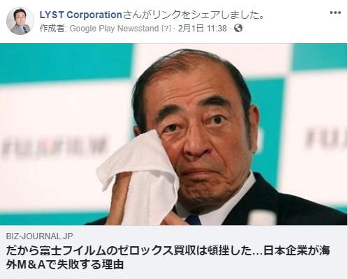 だから富士フイルムのゼロックス買収は頓挫した…日本企業が海外M&Aで失敗
