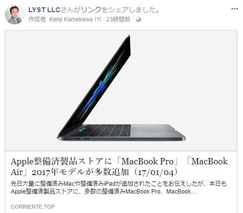 Apple整備済製品ストアに「MacBook Pro」「MacBook