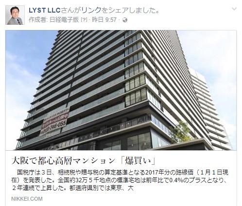 大阪で都心高層マンション「爆買い」