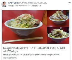 GoogleのAutoMLでラーメン二郎の店舗予測。 素人でもAI作れる