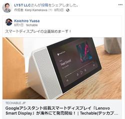 2018y09m03d_200Googleアシスタント搭載ス542983