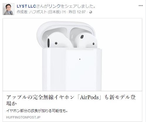 アップルの完全無線イヤホン「AirPods」も新モデル登場か