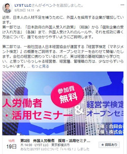 10/19 第3回外国人労働者 採用・活用セミナー&経営学検定(マネジメ