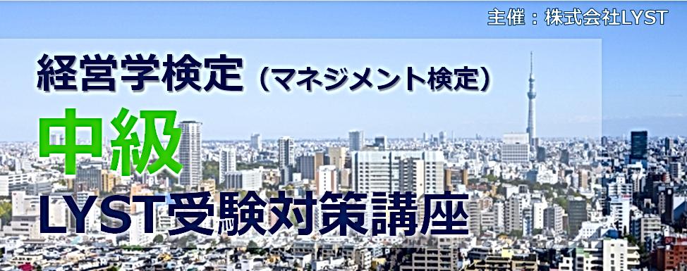 tyukyu03_Taisaku_980x385.png