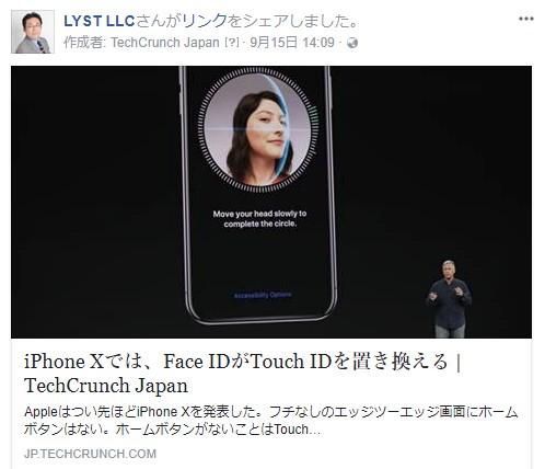 iPhone Xでは、Face IDがTouch IDを置き換える