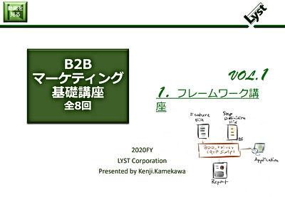 B2Bマーケティング基礎講座【1】フレームワーク講座 ダウンロード