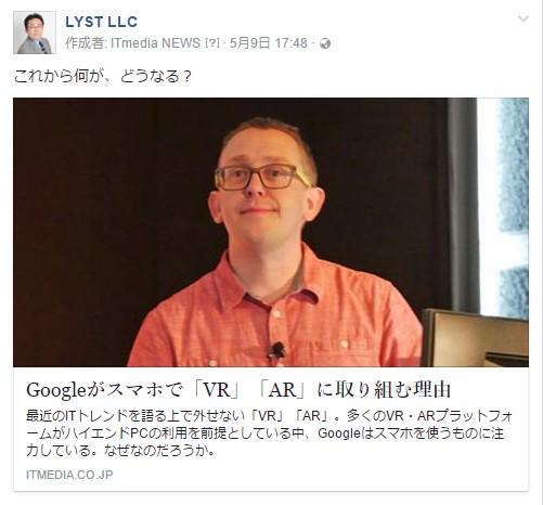Googleがスマホで「VR」「AR」に取り組む理由