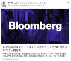 仮想通貨詐欺やビットコイン急落でカード業界に警戒感広がる