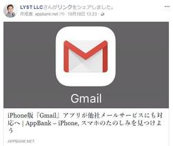 iPhone版『Gmail』アプリが他社メールサービスにも対応へ