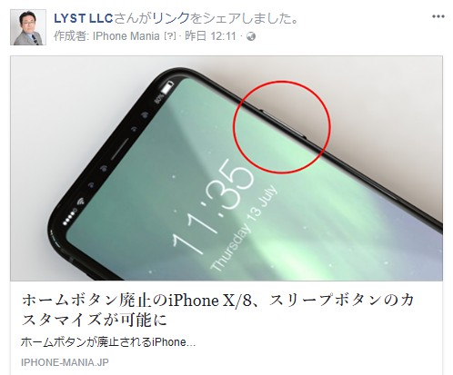 ホームボタン廃止のiPhone X/8、スリープボタンのカスタマイズが可