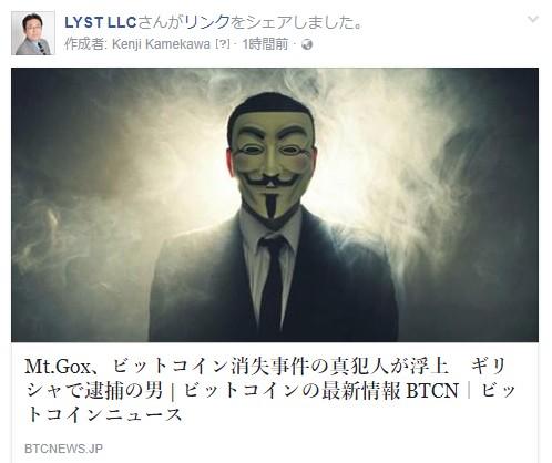 Mt.Gox、ビットコイン消失事件の真犯人が浮上 ギリシャで逮捕の男