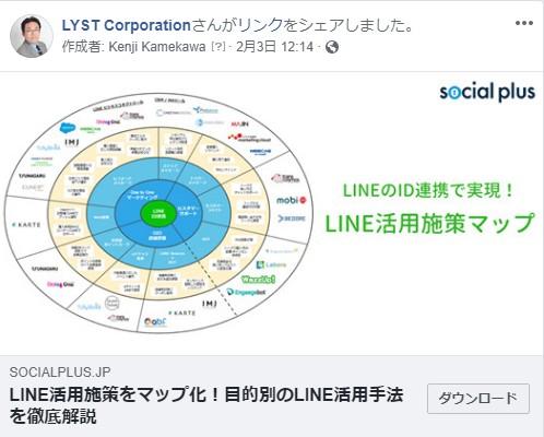 2019y02m07d_205208264LINEのID連携で実現!LI