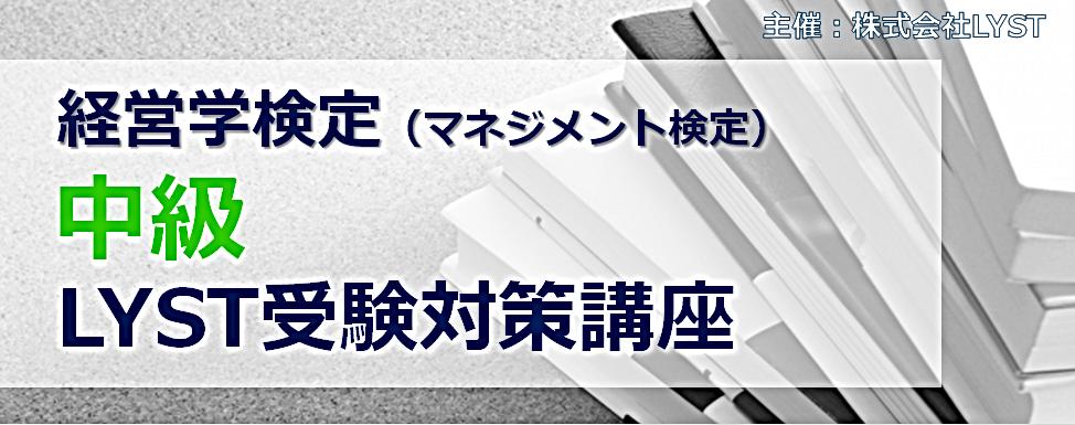 tyukyu02_Taisaku_980x385.png