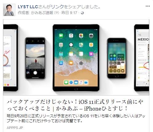 バックアップだけじゃない!iOS 11正式リリース前にやっておくべきこと