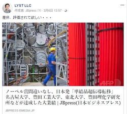 ノーベル賞間違いなし、日本発「準結晶超伝導転移」