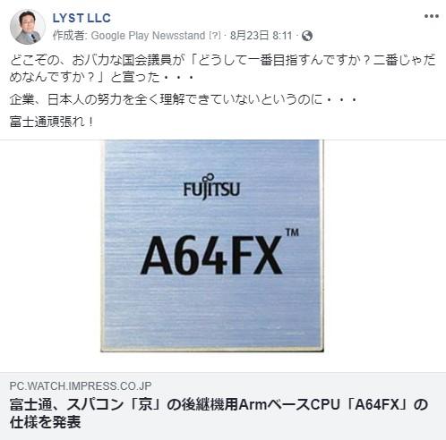 2018y09m03d_201256995富士通、スパコン「京」の後継機
