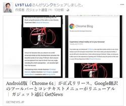 Android版「Chrome 61」が正式リリース、Google翻訳の