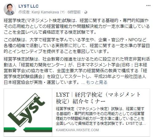 LYST 経営学検定(マネジメント検定)紹介セミナー