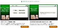 LYSTオンラインセミナーこんてんtコンテンツ
