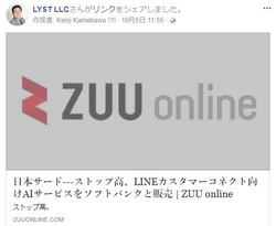 日本サード—ストップ高、LINEカスタマーコネクト向けAIサービスをソフ