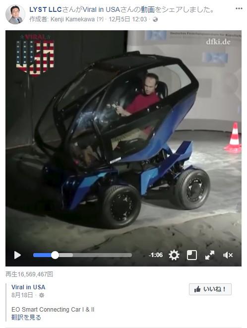 EO Smart Connecting Car I & II